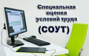 Специальная оценка условий трудаКазань в ООО Центр