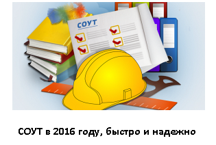 соут 2016