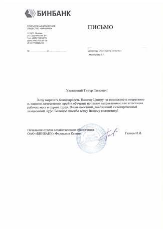 стоимость Гост Р ИСО 9001 2017 в Тамбове