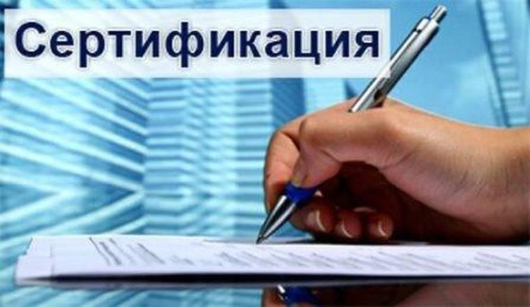 Сертификация в Казани