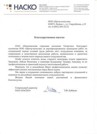 Благодарственное письмо от компании НАСКО компании Центр-качества