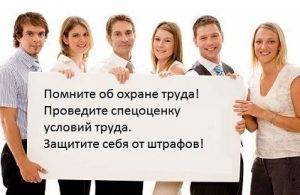 Специальная оценка условий труда Казань Центр
