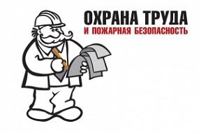 Подготовка документов по ОТ и ПБ под ключ